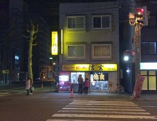 札幌ラーメン・信玄