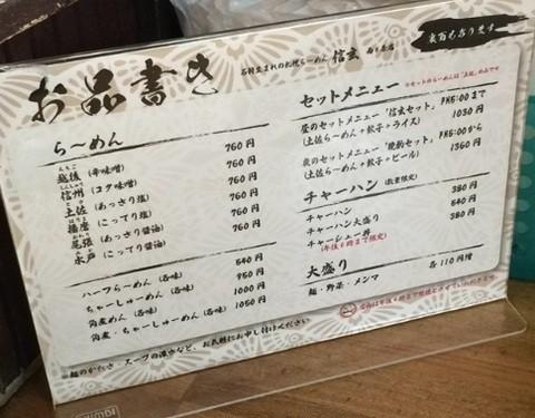 Ramen Shingen Minami 6 Jo Store