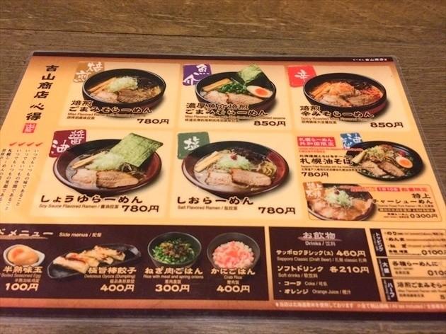 札幌ラーメン・吉山商店