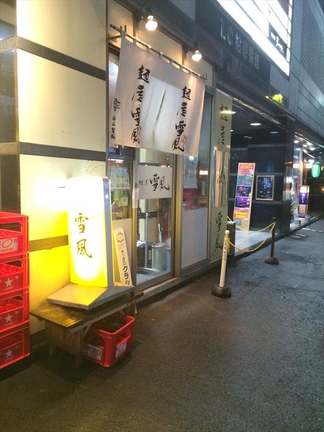 Menya Yukikaze Susukino Main Store