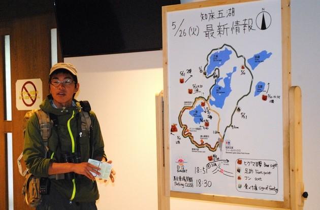 知床五湖イメージ