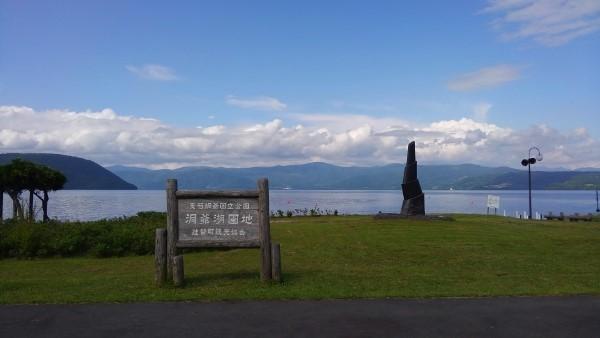 洞爺湖の観光スポット