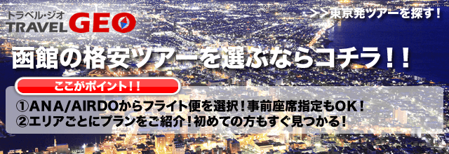 http://www.geotour.jp/hokkaido/hakodate/?adv=123&utm_source=hokkaido-labo.com&utm_medium=referral&utm_campaign=content_post