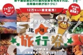 北海道大好きさん必見!北海道旅行券って何?という疑問に答えます