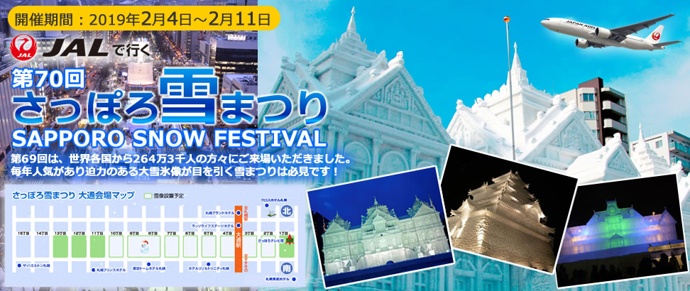 jalのライフツアーオリジナル札幌雪祭りツアー