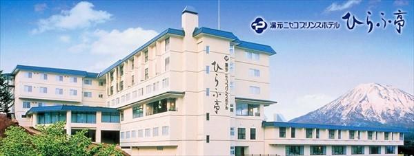 ニセコ グラン・ヒラフ