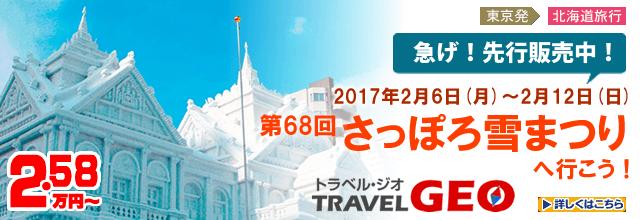 トラベルジオ札幌雪祭り