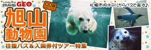 旭山動物園・バス付ツアー