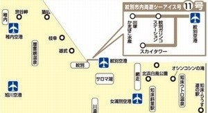 ひがし北海道エクスプレスバス