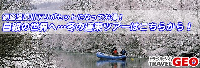 ジオツアー・釧路川下り特集