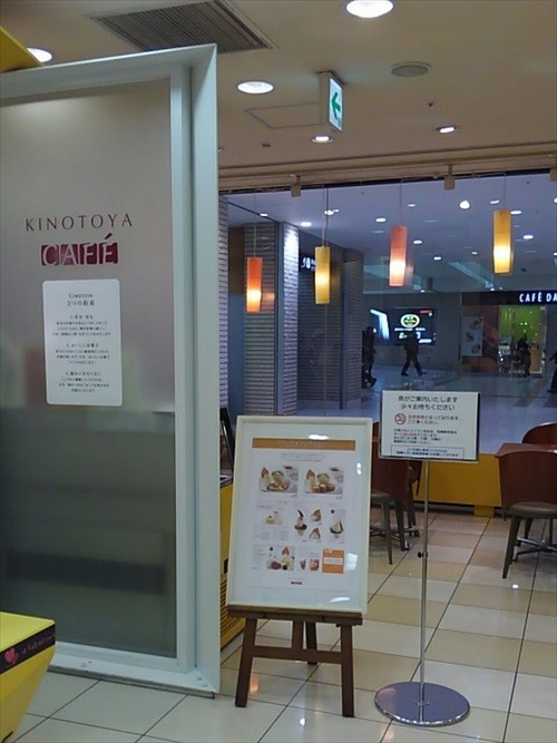 札幌デパ地下