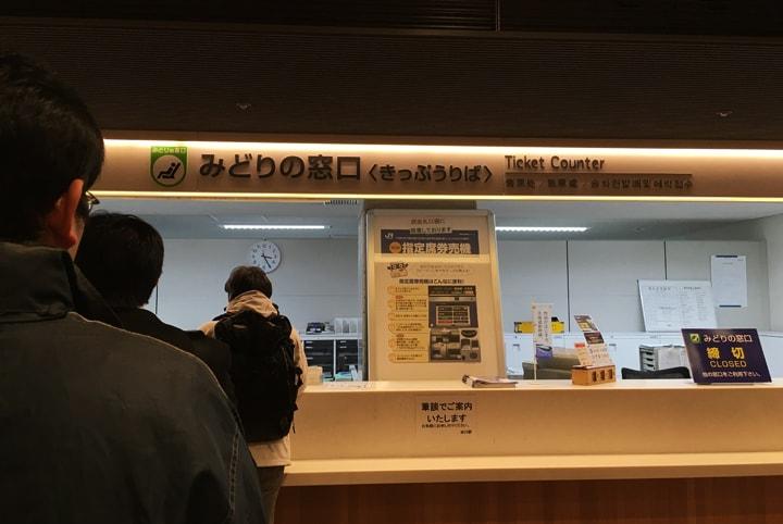 旭川駅みどりの窓口