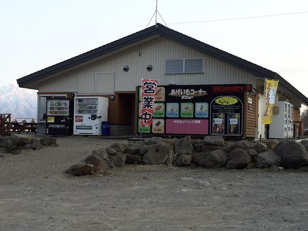 Lake Shikotsu Tourist Center