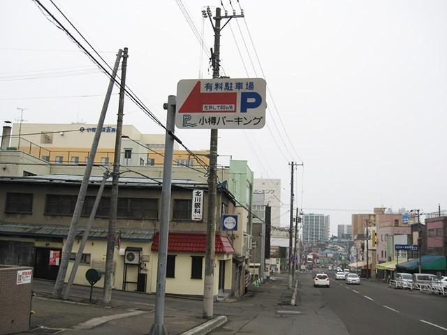小樽 駐車場 アイキャッチ