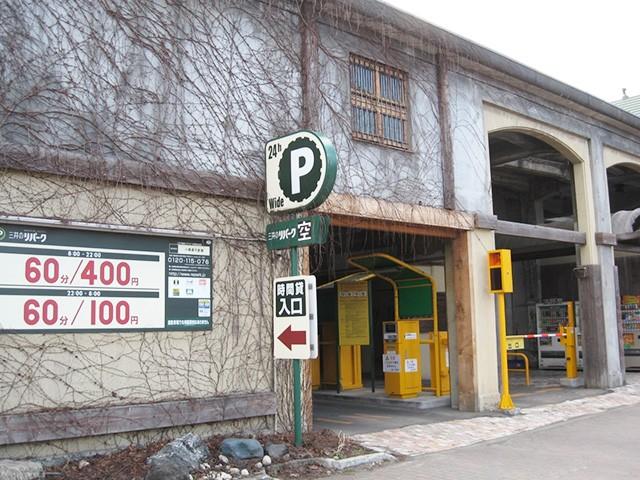 駐車場 三井のリパーク小樽運河倉庫