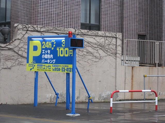 駐車場 ESSE色内パーキング1丁目