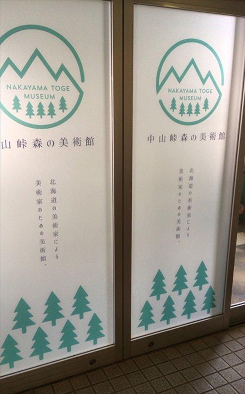中山峠 道の駅