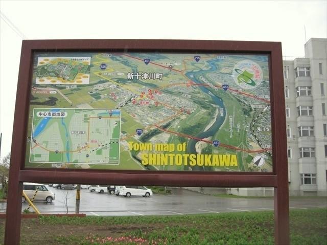 新十津川町