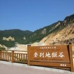 札幌から登別温泉へ、1日で観光できるドライブルートのご紹介