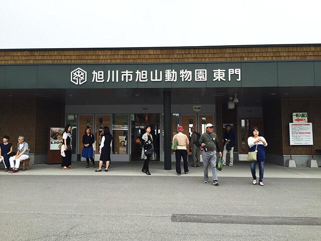 旭山動物園 東門