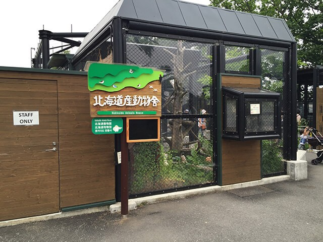 旭山動物園 北海道産動物舎