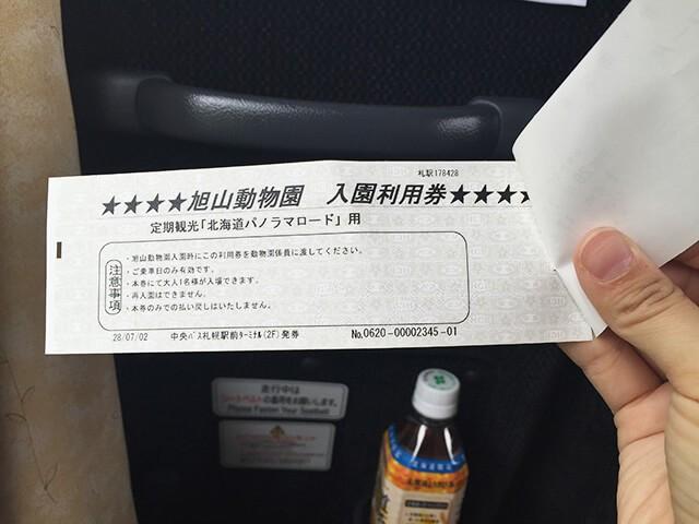 旭山動物園 チケット