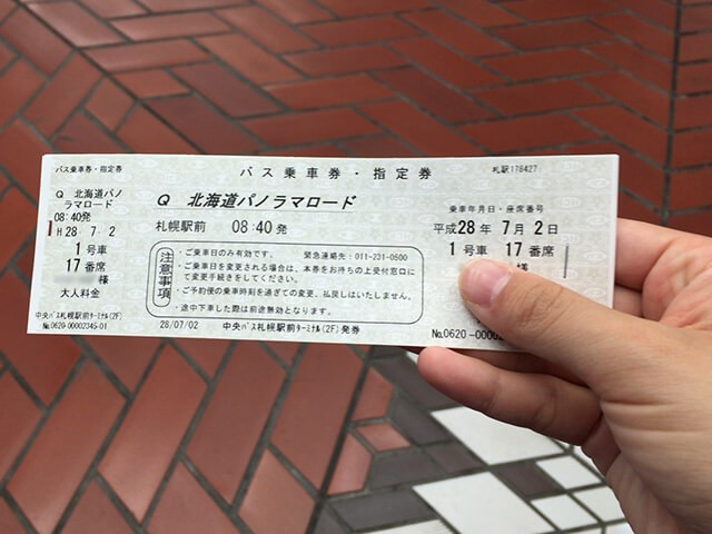 北海道パノラマロード バスチケット