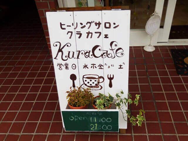 ニセコ Kura café