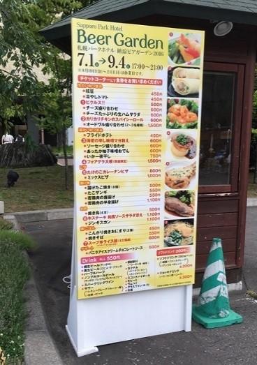 札幌のビアガーデンスポット
