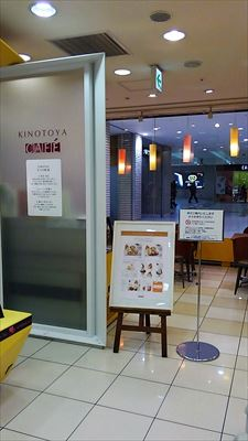 KINOTOYA Cafe