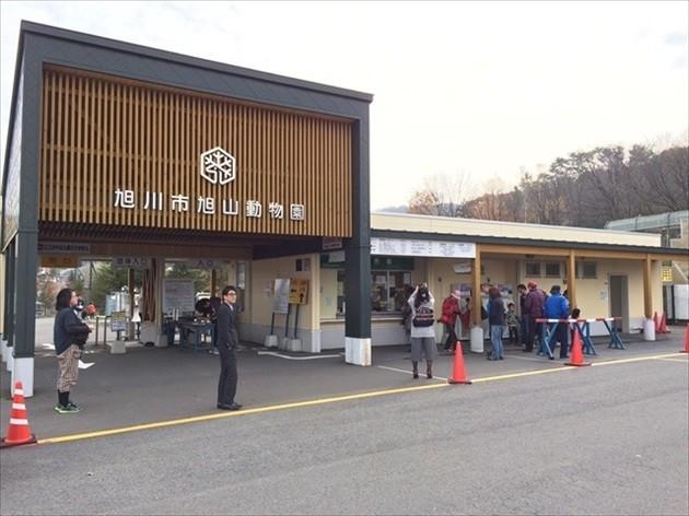 旭山動物園 正門イメージ