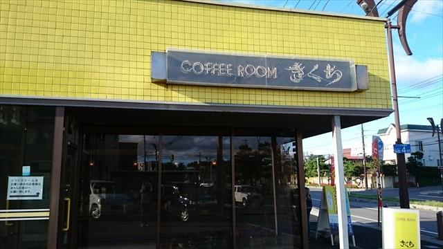 コーヒールームきくち