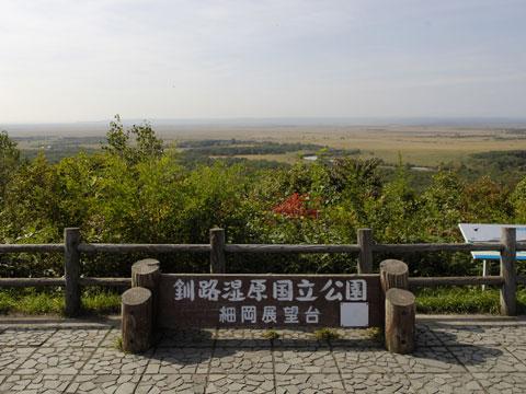 Kushiro Marsh Hoso-oka Observatory