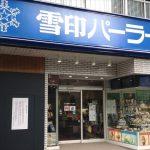 絶品スイーツが目白押し!雪印パーラー 札幌本店へ行ってきました!