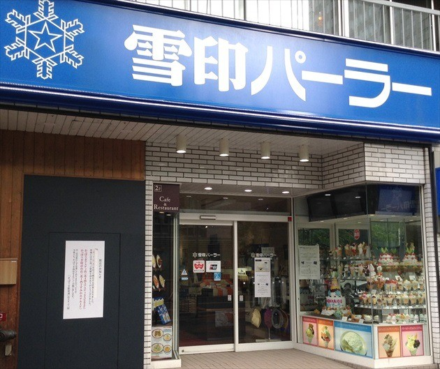 雪印パーラー 札幌本店 外観