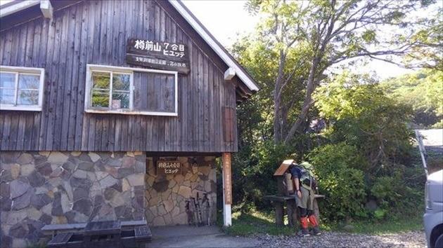 樽前山トレッキングと温泉・グルメ