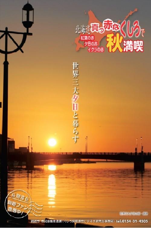 釧路の長期滞在生活
