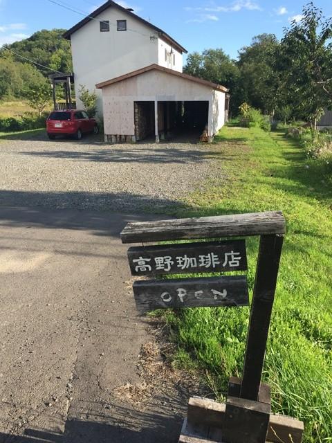 高野珈琲店 外観イメージ