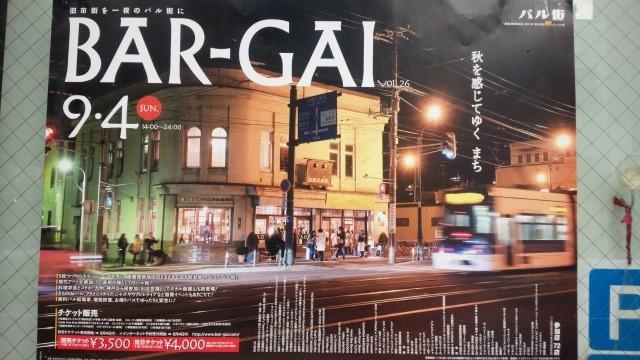 函館バル街