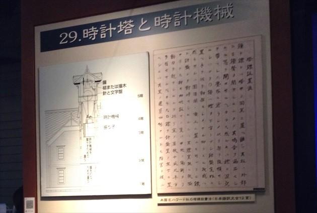 札幌市時計台 説明