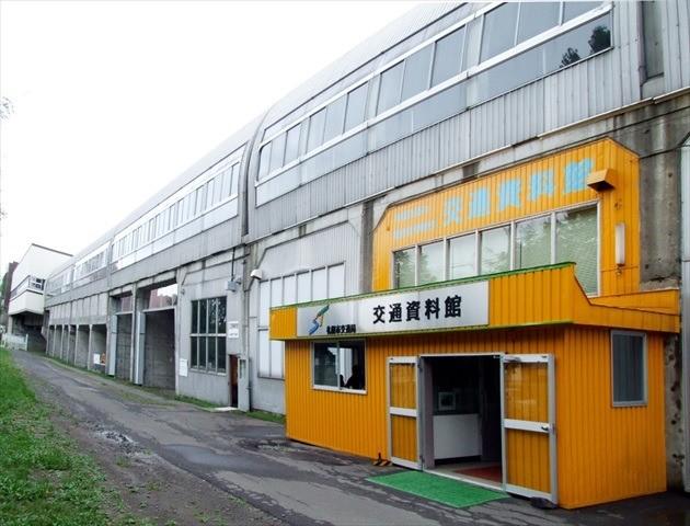 札幌市交通資料館 外観