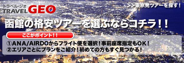 函館ツアー GEOバナー