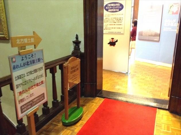 北海道庁旧本庁舎 赤れんが北方領土館