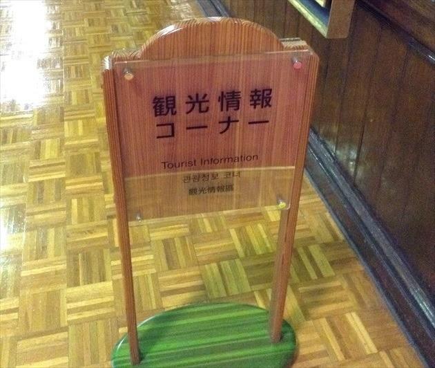 北海道庁旧本庁舎 観光情報コーナー