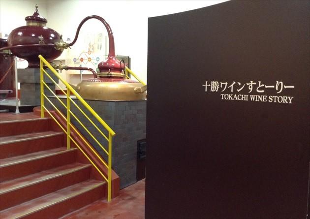 池田ワイン城 展示コーナー