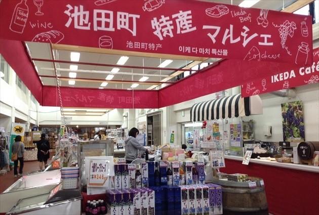 池田ワイン城 特産品販売コーナー