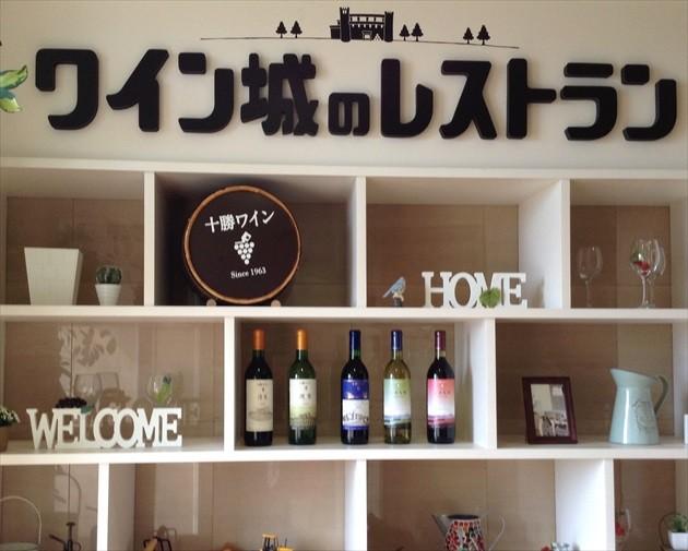 池田ワイン城 ブッフェレストラン