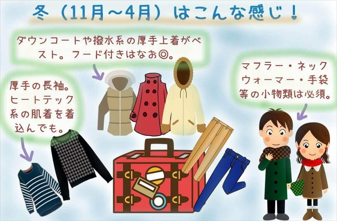 北海道 冬の服装