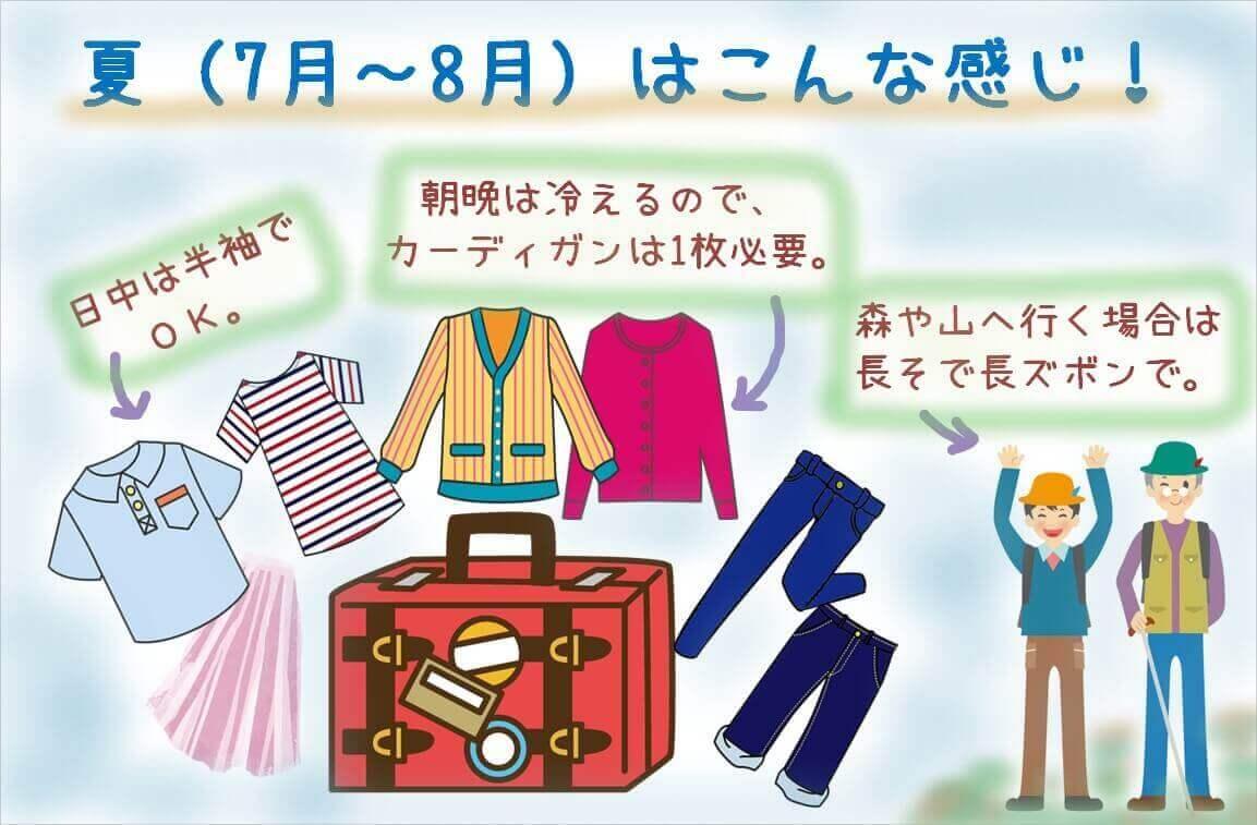 北海道 夏の服装