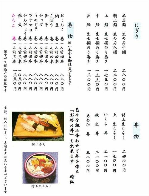 岩内 清寿司本店 メニュー